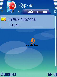 Handy BlackList 2.0 - Symbian OS 8/8.1 - Системные - Каталог файлов