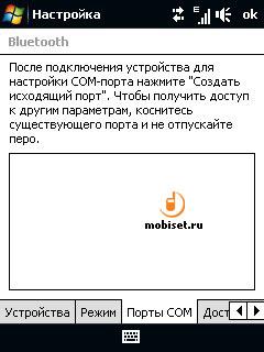 HTC Touch Viva