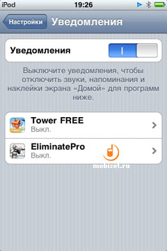 Apple iPod Touch 3G