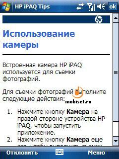 HP iPAQ 614c