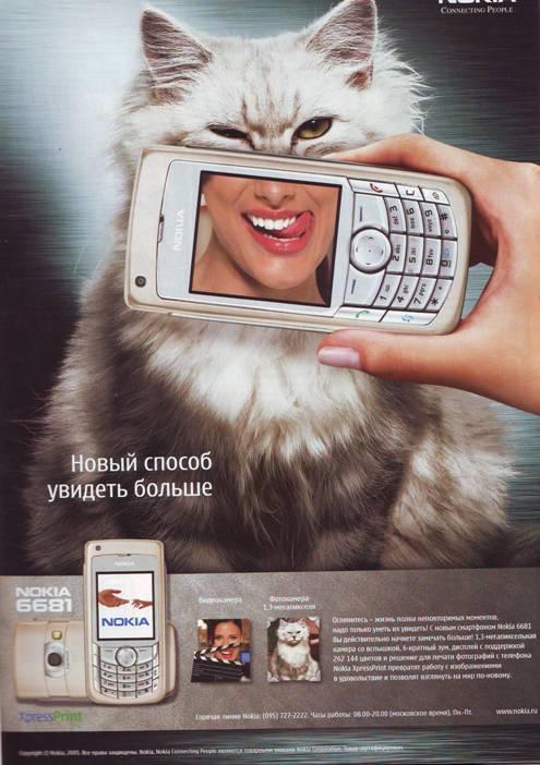 В печатной рекламе 6681 акцент делается на мультимедийные возможности...