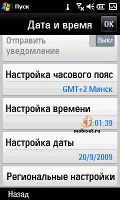 LG GM730
