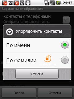 Huawei Ideos U8150