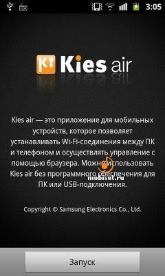 Samsung Galaxy R