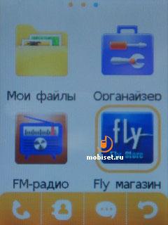 Fly E133