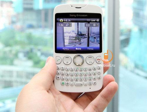 Sony Ericsson txt