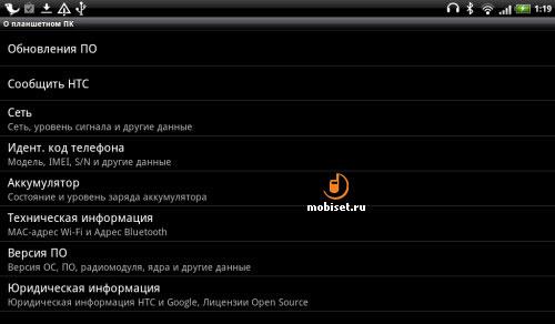 Htc Flyer Обновление Android 4