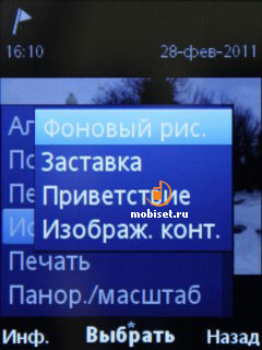 Sony Ericsson J108i Cedar