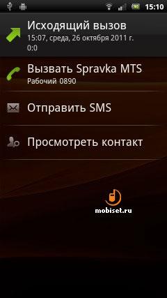 Sony Ericsson Xperia Arc S