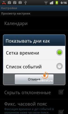 Samsung Galaxy S Plus