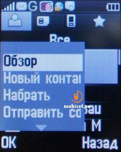 Alcatel OT-506