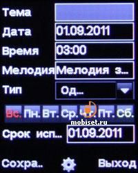 Explay B200