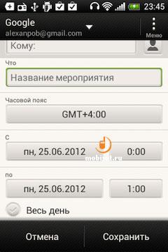 HTC Desire C