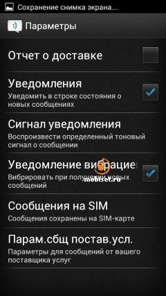 Аноним # спрашивает: не вижу входящие смс ().
