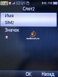 Как послать мобильник