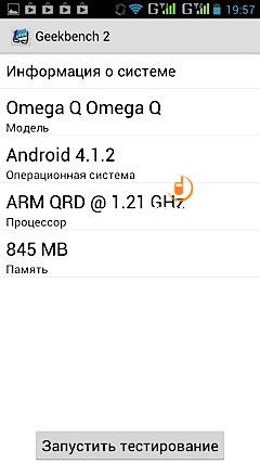 Highscreen Omega Q