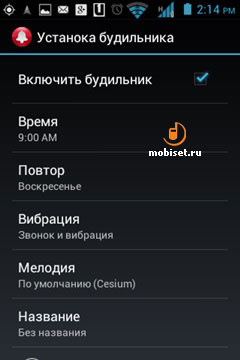 Установка Музыки На Будильник Андроид
