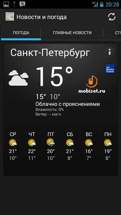 не показывает погоду гаджет яндекс