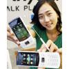Слайдер Samsung SCH-W920 для любителей ТВ