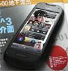 Nokia C7-00 подтвержден. Фото и характеристики!