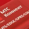 Для пользователей «МТС Коннект» доступны приложения со скидкой