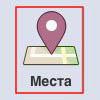 В России появились «Места» Facebook
