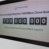 Из Samsung Apps скачано более 100 миллионов программ