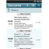 Яндекс.Электрички для Android-смартфонов