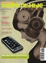 «Мобильные новости» №123 (апрель 2011 года). Тема номера - Ретро
