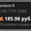 Яндекс.Деньги выпустили приложение для Android-смартфонов