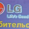 LG стала партнером премии «PRESSЗВАНИЕ»
