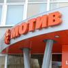 МОТИВ появится еще в нескольких регионах России