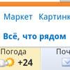 Мобильный Яндекс отвечает на вопрос «Что рядом со мной?»