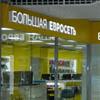 В Петрозаводске открылся магазин «Евросети» в формате Communication Palace