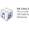 Вышла вторая бета iOS 5 для разработчиков