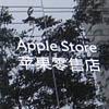 В Китае появился поддельный Apple Store