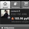 Вышла новая версия Яндекс.Денег для Android