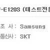 Таинственный гаджет Samsung получит дисплей с WXGA-разрешением