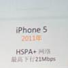 В iPhone 5 может появиться поддержка HSPA+