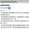 Вышло приложение ABBYY Lingvo Dictionaries для Android