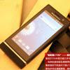 Опубликованы качественные фотографии Sony Xperia U