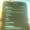 Motorola Droid RAZR HD засветился на «живых» фото