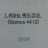 В Корее появится Samsung Galaxy S III с 4-ядерным процессором и 2 Гб RAM