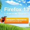 Google сменит Яндекс в качестве поиска по умолчанию в Firefox