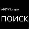 Вышло приложение ABBYY Lingvo для платформы Windows Phone