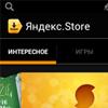 Яндекс открыл магазин приложений для Android-устройств