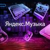 Яндекс выпустил универсальный плеер для Android