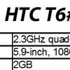 Слухи: планшетофон HTC T6 получит 5,9-дюймовый экран и процессор Snapdragon 800