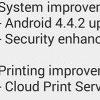 Европейский HTC One получил обновление Android 4.4.2