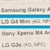 LG G4 Mini появился на сайте европейского оператора